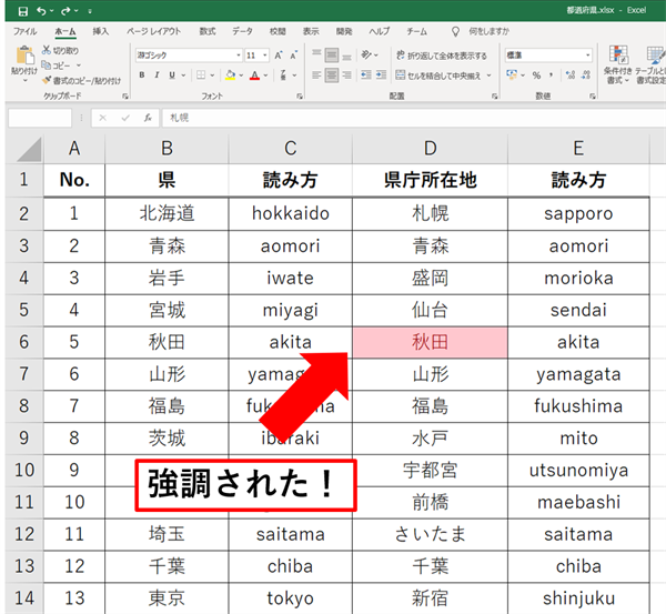 Excel_特定の合致_強調_6