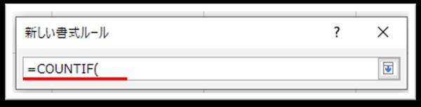 Excel_複数の条件_合致_強調の方法_7