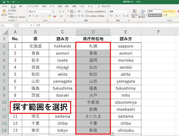 Excel_特定の合致_強調_1
