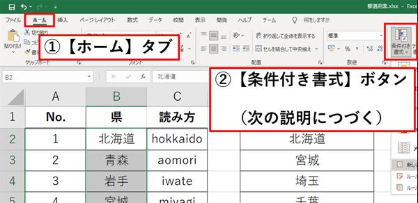 Excel_複数の条件_合致_強調の方法_3