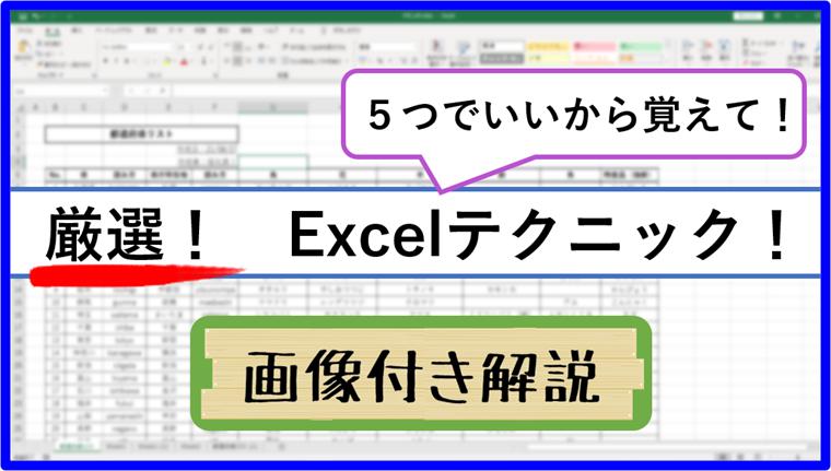 厳選_Excelテクニック_画像付き解説
