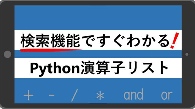 検索機能付き! 一発で分かるPython演算子リスト