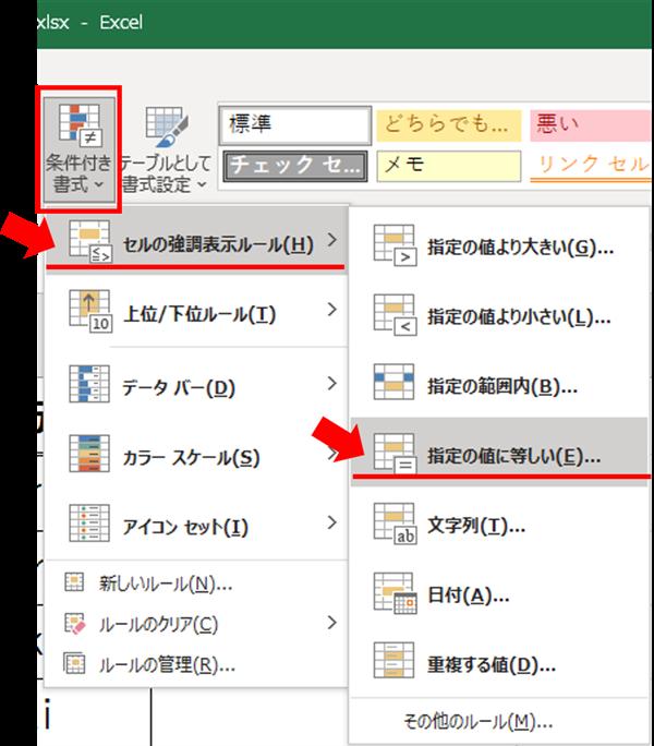 Excel_特定の合致_強調_3