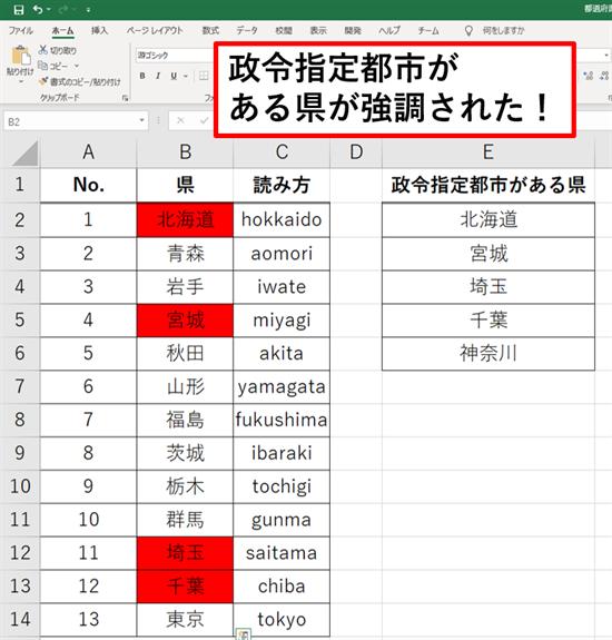 Excel_複数の条件_合致_強調の方法_20