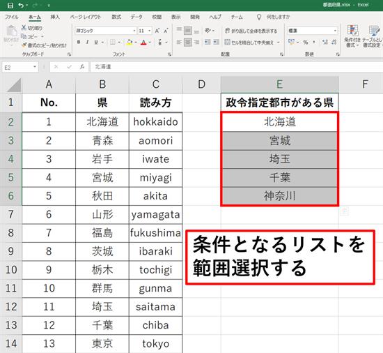 Excel_複数の条件_合致_強調の方法_1