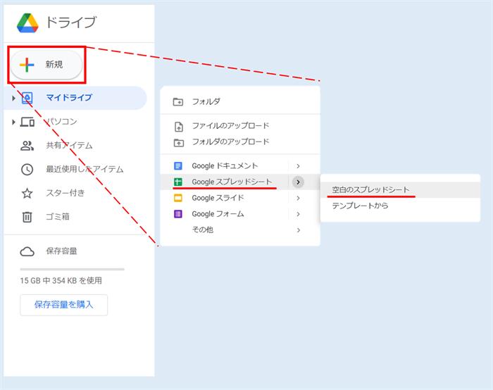 Google_スプレッドシート_開き方_3
