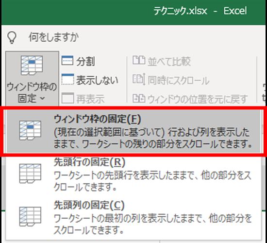 Excel_行列の固定方法_3