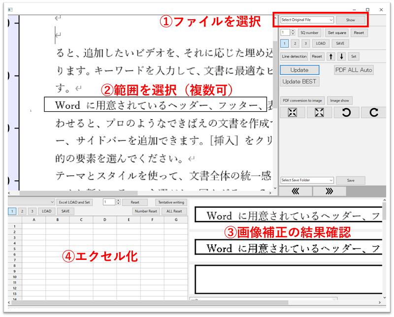 Python_文字認識+エクセル操作+GUI_の実例