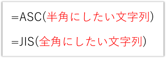 Excel_まとめて半角化・全角化_1