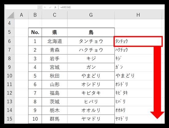 Excel_まとめて半角化・全角化_3