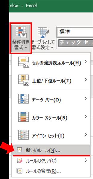 Excel_複数の条件_合致_強調の方法_5