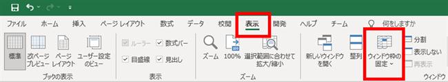 Excel_行と列を同時に固定する方法_2