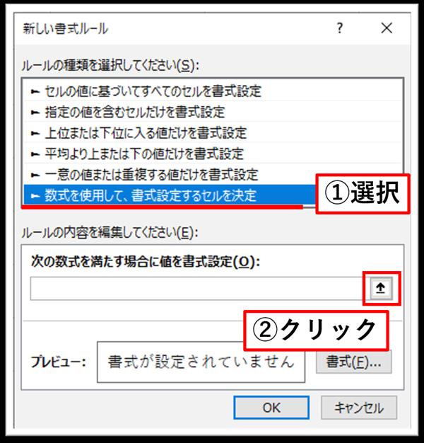 Excel_複数の条件_合致_強調の方法_6