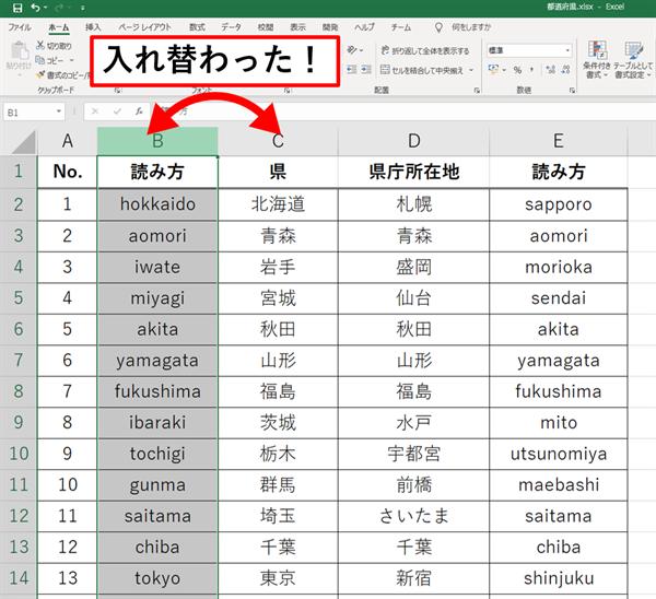 Excel_マウスで簡単_行列入れ替え_5