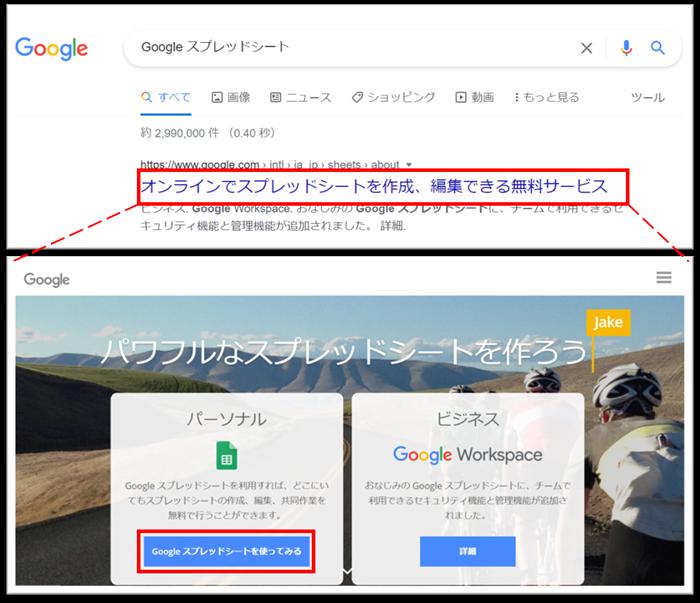 Google_スプレッドシート_開き方_1