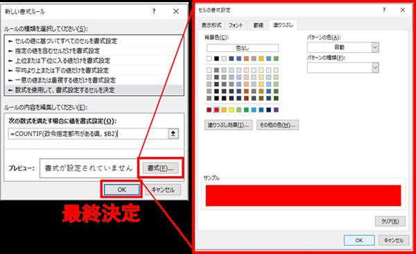 Excel_複数の条件_合致_強調の方法_17