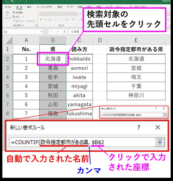 Excel_複数の条件_合致_強調の方法_12