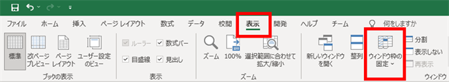 Excel_行列の固定方法_2