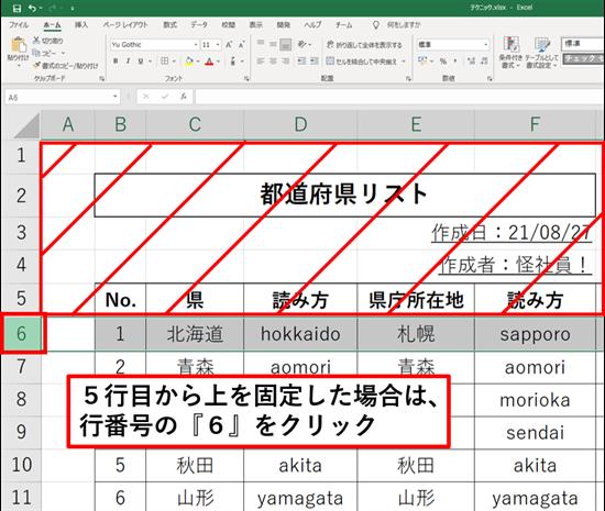 Excel_行列の固定方法_1
