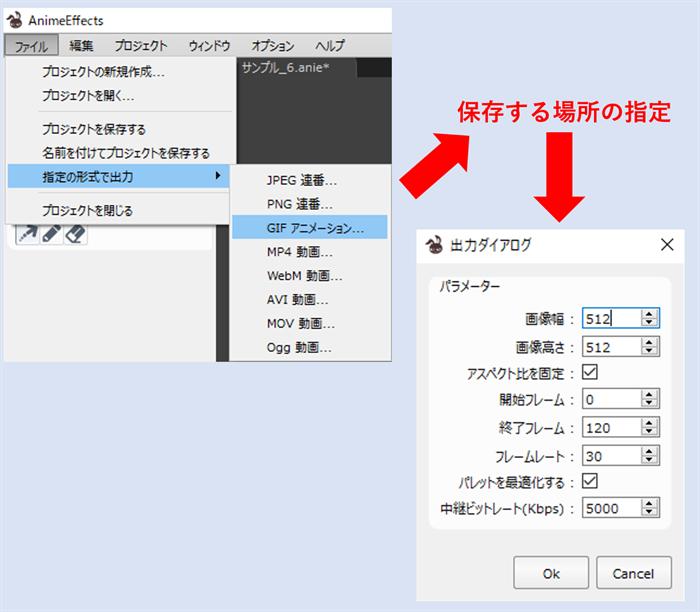 AnimeEffects_保存方法