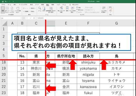 Excel_行と列を同時に固定する方法_5