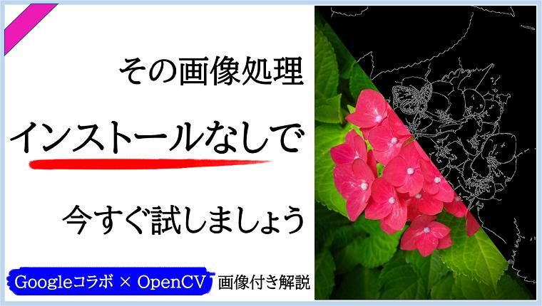 その画像処理、インストールなしで今すぐ試しましょう。Google ColaboratoryでのOpenCVの画像処理を画像付きで解説