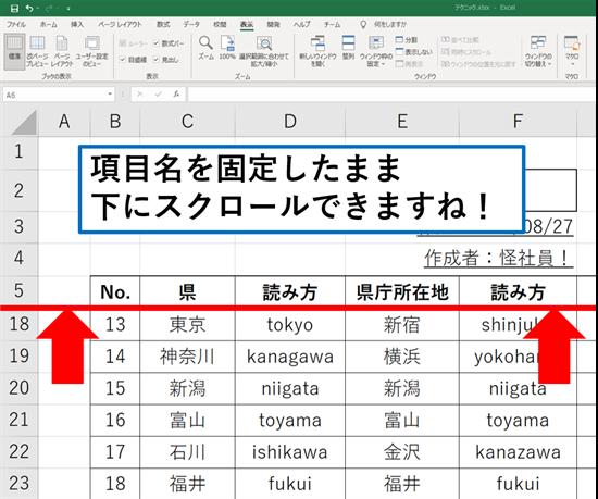 Excel_行列の固定方法_5
