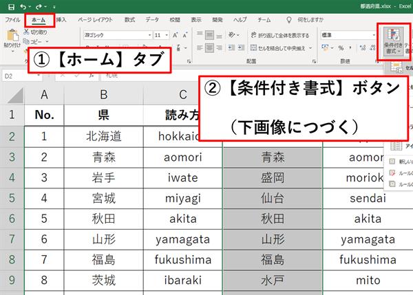 Excel_特定の合致_強調_2