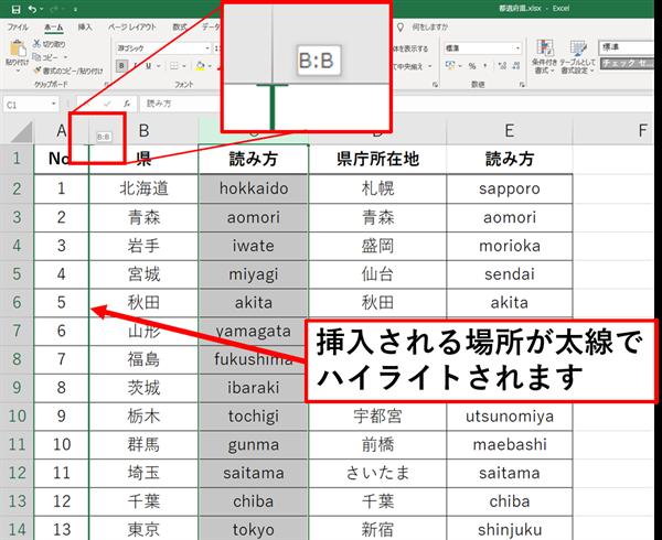 Excel_マウスで簡単_行列入れ替え_3