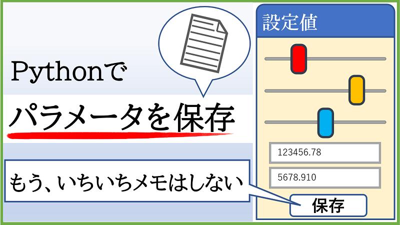 Pythonで設定ファイルをつくる_ini_GoogleColab対応