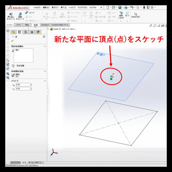SolidWorks_四角錐_円錐_参照ジオメトリ_作り方_5