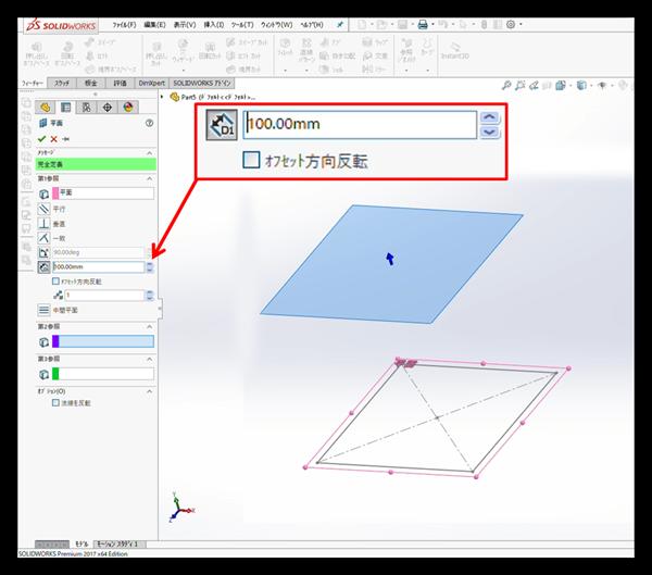 SolidWorks_四角錐_円錐_参照ジオメトリ_作り方_3