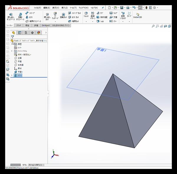 SolidWorks_四角錐_円錐_参照ジオメトリ_作り方_7