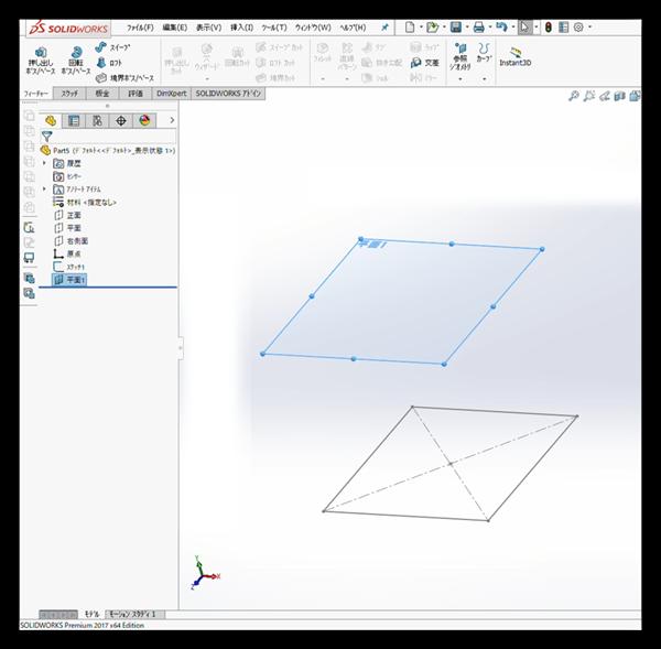 SolidWorks_四角錐_円錐_参照ジオメトリ_作り方_4