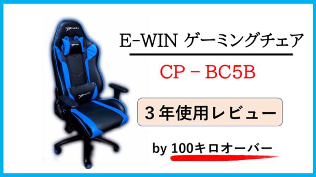 ゲーミングチェア_CP-BC5B_150kg耐久_レビュー_サムネ