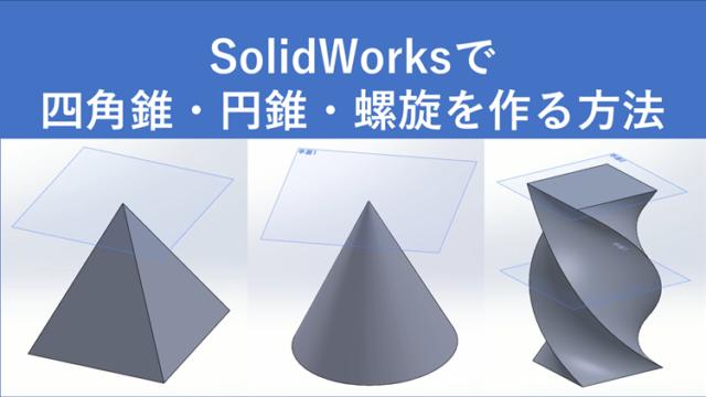 SolidWorks_四角錐_円錐_螺旋_作り方_サムネ